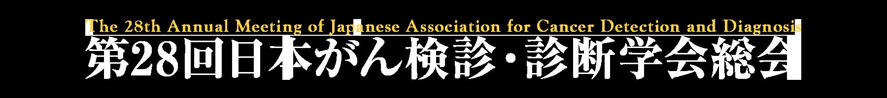 第28回日本がん検診・診断学会総会