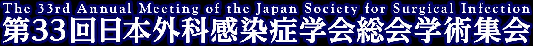 第33回日本外科感染症学会総会学術集会