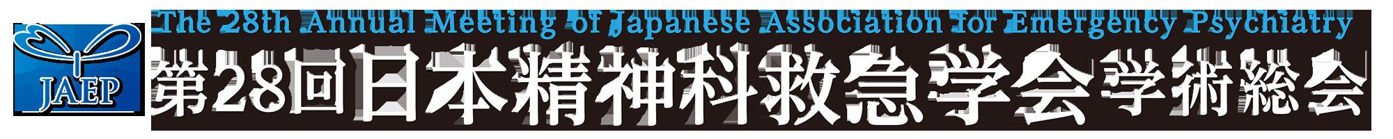 第28回日本精神科救急学会学術総会