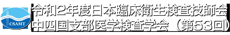令和2年度日本臨床衛生検査技師会 中四国支部医学検査学会(第53回)