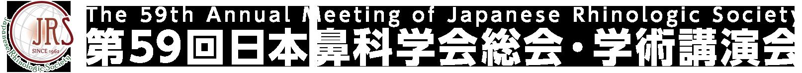 第59回日本鼻科学会総会・学術講演会