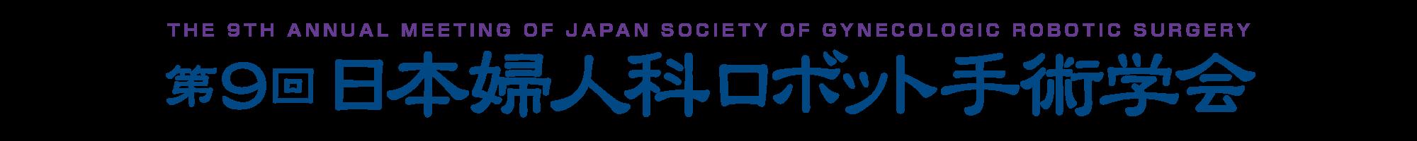 第9回日本婦人科ロボット手術学会